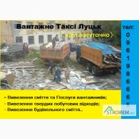 Вивезення сміття Луцьк Вантажники