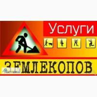 Выкопать подвал Киев, киевская область