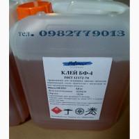 Купить клей БФ-4 по низкой цене от производителя ( опт и розница от 1 кг )