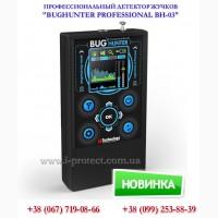 Купить детектор жучков и камер «BugHunter Professional 03» по самой низкой цене
