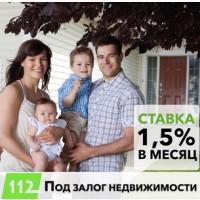 Кредит без довідки про доходи під заставу нерухомості Львів