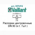 Распорка для крепления трубы Vaillant арт.009494, Dn 80mm. в шахте к-т. 7 шт