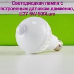 Светодиодная лампа с встроенным датчиком движения, Е27 5W 500Lum