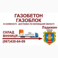 Газобетон газоблок - Доставка в Ладижин та Ладижинський район