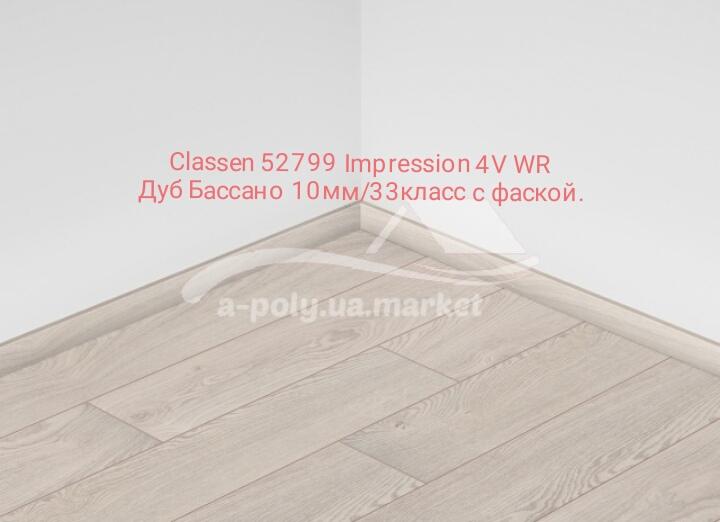 Ламинат влагостойкий Classen Impression 4V 10мм/33класс Бесплатная укладка