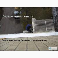 Ремонт крыши балкона. Реконструкция кровли. Киев