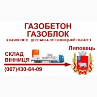 Газобетон газоблок - Доставка в Липовець та Липовецький район