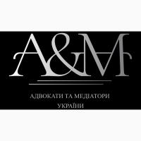 Юридические услуги для физ. и юр. лиц, адвокат Харьков