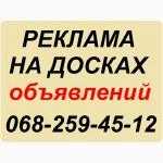 Ручное размещение объявлений в интернете Харькове. Ручная рассылка объявлений