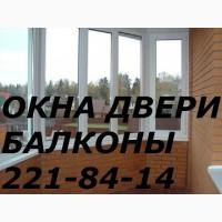 Ремонт ролет Киев, окон, дверей алюминиевые и металлопластиковые