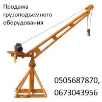 Кран строительный грузоподъёмностью 500 кг продажа Днепр